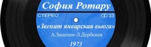 София Ротару и Александр Зацепин